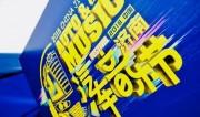 燃爆全城!万众欢享的2018中国济南汽车音乐节完美收官!