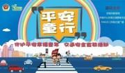 FM103.1济南交通广播《平安童行》走进高新区黄金谷学校
