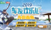【1031车友欢乐汇】温泉+滑雪!畅享精彩冬日!周六快乐启程!