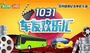【1031车友欢乐汇】特约路况记者观影专场,光影饕餮,浓情岁末!