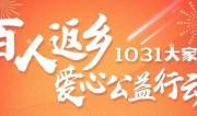 【1031大家帮】百人返乡爱心公益行动!