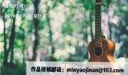 """把你爱的""""济南城""""写成歌,欢迎投稿!"""