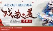 """【艺文城市 最美济南""""戏曲之美""""进校园】今天走进济南舜耕小学"""