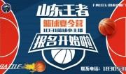 身高猛增5~10cm!1031王者篮球夏令营暑假让你零压力遛娃!