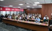 天下儒商·赢商会举办《赢商》栏目记者站授牌仪式