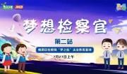 """我是小小检察官【梦想检察官】第二站孩子们走进槐荫区""""梦之航""""未检法治教育基地"""