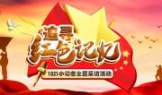 追寻红色记忆——小记者主题采访活动 第五站 走进济南惨案纪念堂