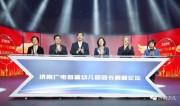 济南广电首届幼儿园园长高峰论坛盛大启幕!