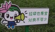 缺乏垃圾分类督导员 济南首部垃圾分类法规有望年内颁布