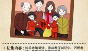 """济南广电嘉年华元宵喜乐会""""温暖的家""""全家福征集活动等您参与"""