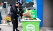 """北京同城将推""""循环箱"""",返还包装寄件优惠"""