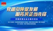 济南民营企业云展示   韩都衣舍:赋能直播新基地 依托高质量党建助推高质量发展