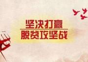 《中国纪检监察报》点赞济南纪检监察干部深入一线 护航脱贫攻坚