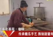 【网络中国节·春节】传承糖瓜手艺 熬制甜蜜年味