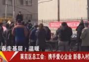 【网络中国节·春节】莱芜区总工会携手企业献爱心