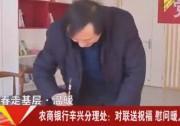 【网络中国节·春节】对联送祝福  为温暖人心