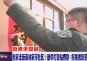 【网络中国节·春节】 敲锣打鼓贴春联 祝福送到军属家