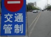 最新|暴雨结束,济南城区九处路段仍在实施交通管制