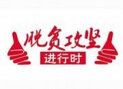 越来越美的周家村-------济南公交派驻第一书记张涛脱贫攻坚在行动