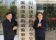 济南市济阳区: 在全省率先完成镇(街道)派出监察室挂牌运行