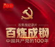 百炼成钢:中国共产党的100年第五十三集《伊屹立的旗帜》