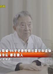 大医精诚!86岁老教授捐器官遗体  生前身后 都在救人