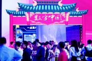 乐虎国际手机版浪潮云ERP亮相首届数字中国建设峰会