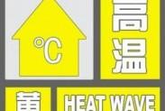 37℃!济南发布高温黄色预警,高温将持续5天