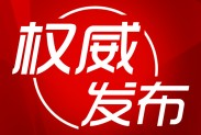 济南市人民政府办公厅关于做好高温天气应对工作的紧急通知