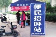 """济南汽车西站设立济南首家""""招呼站"""""""