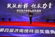 """济南市殡仪馆段荣荣获2018年度""""济南榜样""""荣誉称号"""