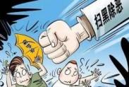 山东扫黑除恶专项斗争已查处涉案资产近40亿元