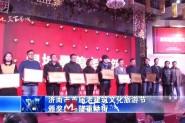 济南市首届老建筑文化旅游节颁奖盛典举行