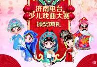 济南电台首届少儿戏曲大赛圆满谢幕!快看看是谁拔得头筹!