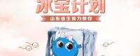 冰宝计划 山东省生育力保存