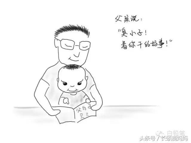 世界上最坏的爸爸