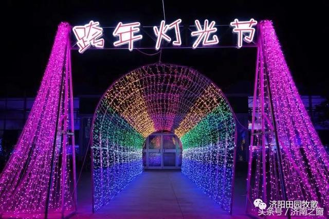 济阳有个农业园区太厉害了,不但办跨年灯节,还要办相亲会