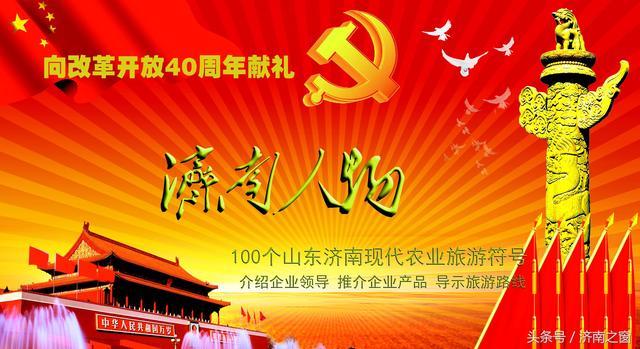 《济南人物》济南市历城区三八红旗手 薛敏