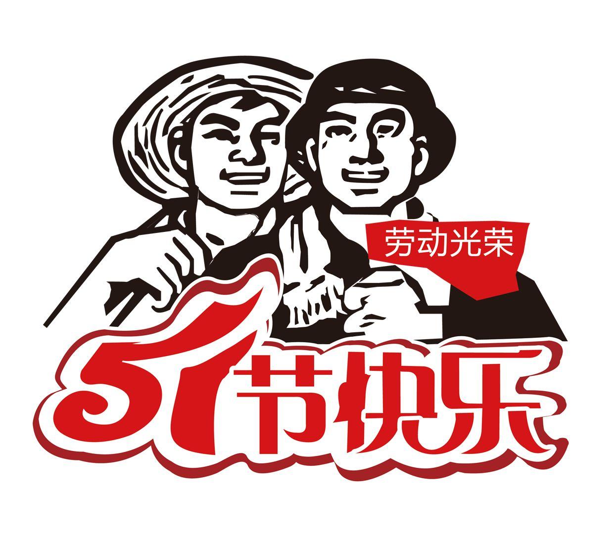济南电视台新闻频道五一宣传片发布:劳动托起中国梦