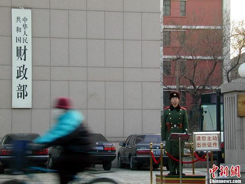 资料图:中华人民共和国财政部。<a target='_blank' href='http://www.chinanews.com/'>中新社</a>发 康亚风 摄 图片来源:CNSPHOTO