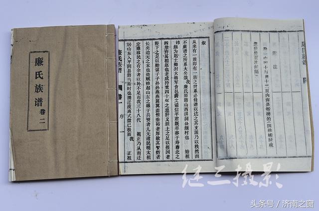 济南平阴发现战国末期赵国名将廉颇后人及族谱