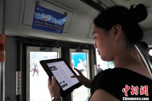 资料图:4G用户越来越多。图为沈阳市民在公交车上免费使用4G网络上网。<a target='_blank' href='http://www.chinanews.com/'>中新社</a>发 于海洋 摄