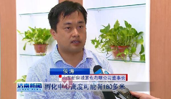 新闻 济南 民生  山东新泉城置业有限公司董事长侯涛介绍,孵化中心
