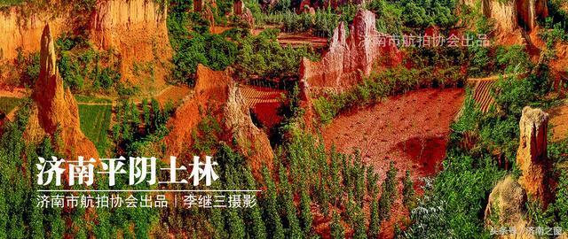 俯瞰山东 济南不仅有土林 还有酷似外星人居住的建筑