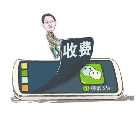 """微信信用卡还款开征手续费,互联网产品的""""薅羊毛""""时代一去不返?"""