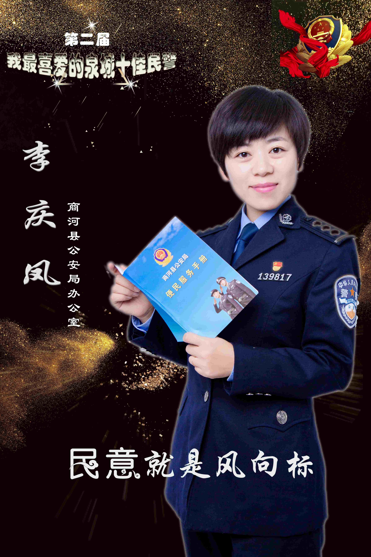 【泉城十佳民警候选人】李庆凤——倾听百姓诉求 解决民生实事
