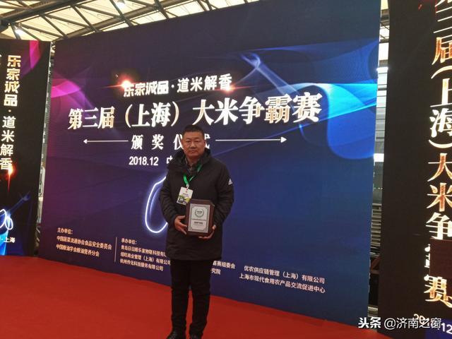 济南五州黄河大米争霸中国第三届道米解香赛场 获全国优质奖