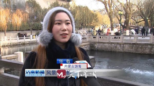 泉水欢畅喜迎八方游客.mp4_20181230_170342.871