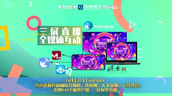 27日换版跨年狂欢夜期宣传片30秒冠名版_20181226184322