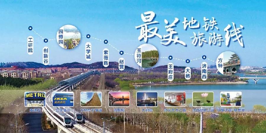 济南最美地铁旅游线启动 吃喝玩乐攻略一站式配齐
